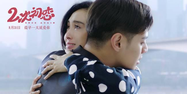《二次初恋》上映首日上座率第一 观影场甜蜜爆表