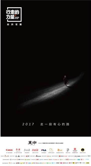 陈坤2017行走的力量圆满收官 有心之路将一直延续