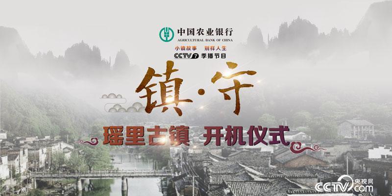 CCTV-7季播节目《镇•守》开机仪式成功举办