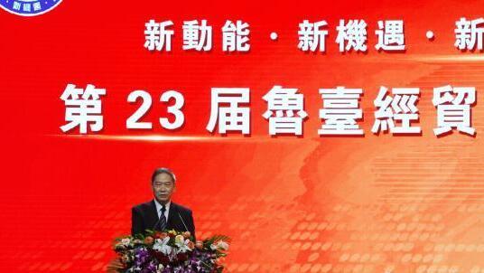 9月1日,中共中央台办、国务院台办主任张志军出席在山东潍坊举行的第23届鲁台经贸洽谈会。