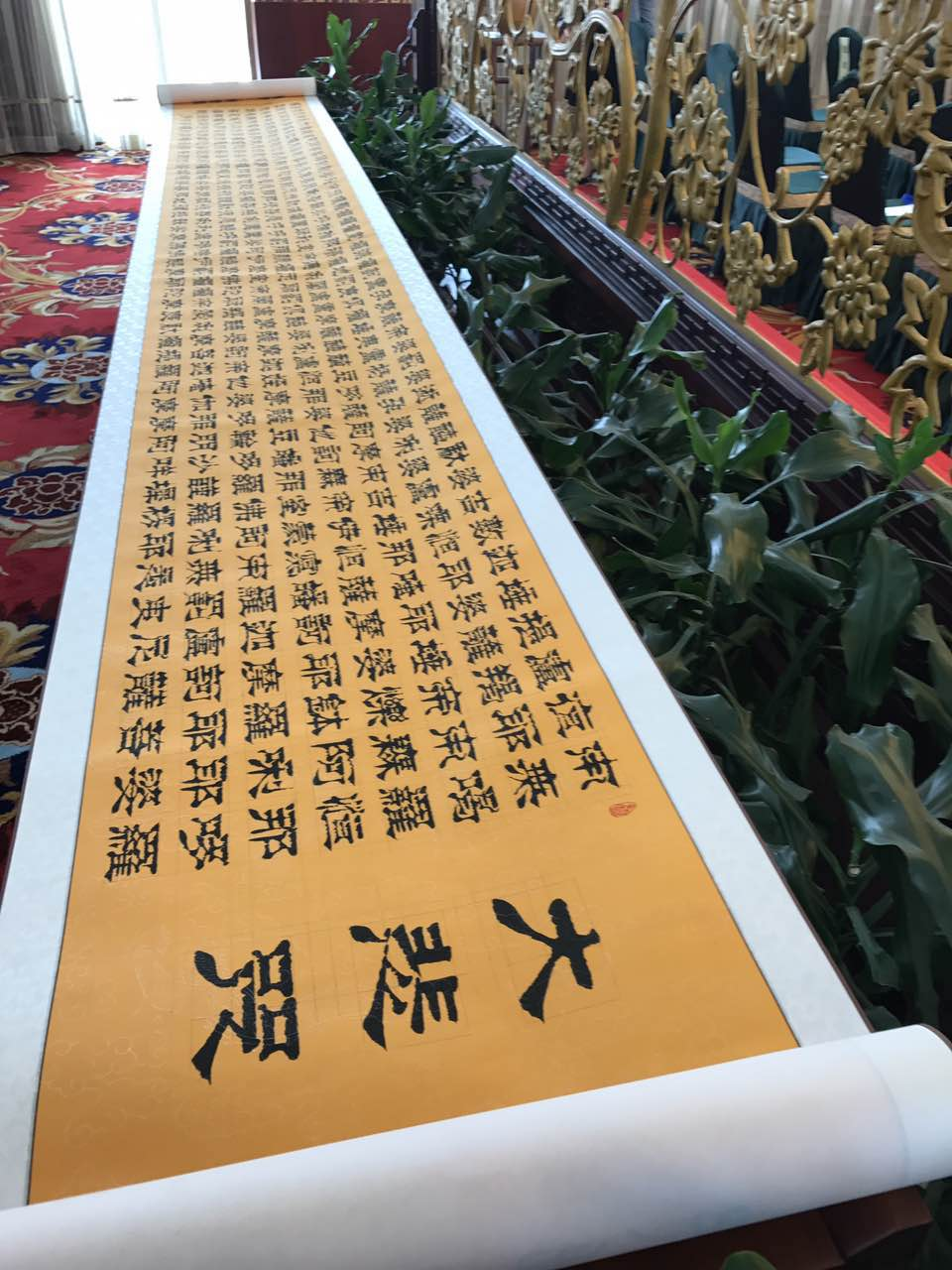 Calligraphy work donated by Zhang Jinjing to Beijing Intangible Cultural Heritage Development