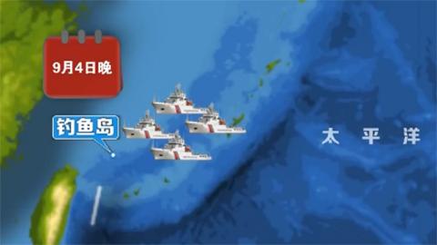 罕见公开!中国公务船捍卫国家主权向日方喊话