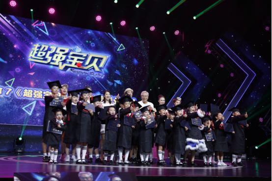 2017《超强宝贝》全国少儿优秀节目展演辉煌举办