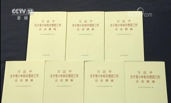 《习近平关于青少年和共青团工作论述摘编》出版发行