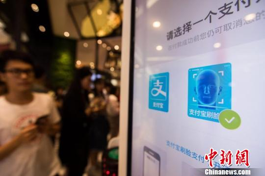 图为杭州一家肯德基的KPro餐厅刷脸支付现场。资料图(来源:中国新闻网)