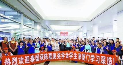 100多名获陈嘉庚奖学金的泰国留学生昨日抵厦