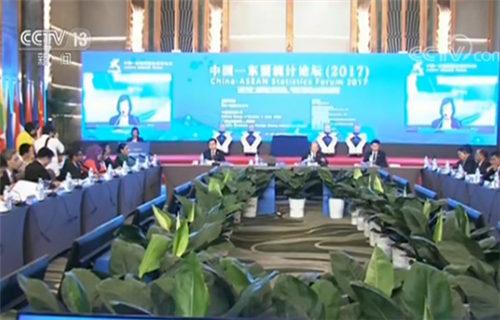 第14届东博会·2017中国-东盟统计论坛:聚焦提