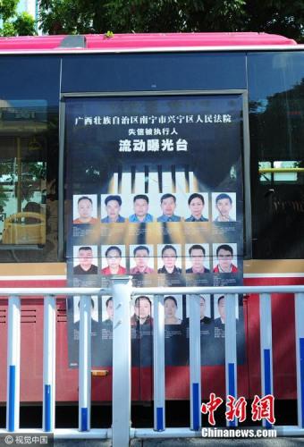 """资料图:广西南宁一辆公交车上曝光了一批""""老赖""""的信息。图片来源:视觉中国"""