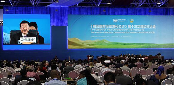 《联合国防治荒漠化公约》第十三次缔约方大会高级别会议闭幕式现场。