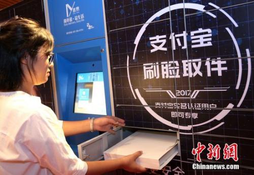 """支付宝和""""递易""""合作,首批支持刷脸取件的自提柜已在上海试点。"""