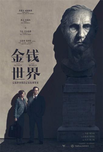 《金钱世界》中文版海报