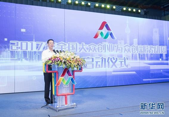 9月15日,中共中央政治局常委、国务院副总理张高丽出席在上海举办的2017年全国大众创业万众创新活动周启动仪式并讲话。