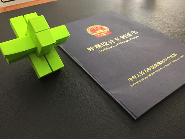 3D打印鲁班锁获得国家知识产权局颁发的外观设计专利证书