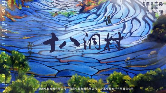 电影《十八洞村》写在中国山水上的农民心灵史