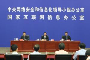 9月8日,中央网信办、上海市委网信办在北京举办2017年国家网络安全宣传周新闻发布会。(中国网信网 焦鹏 摄)