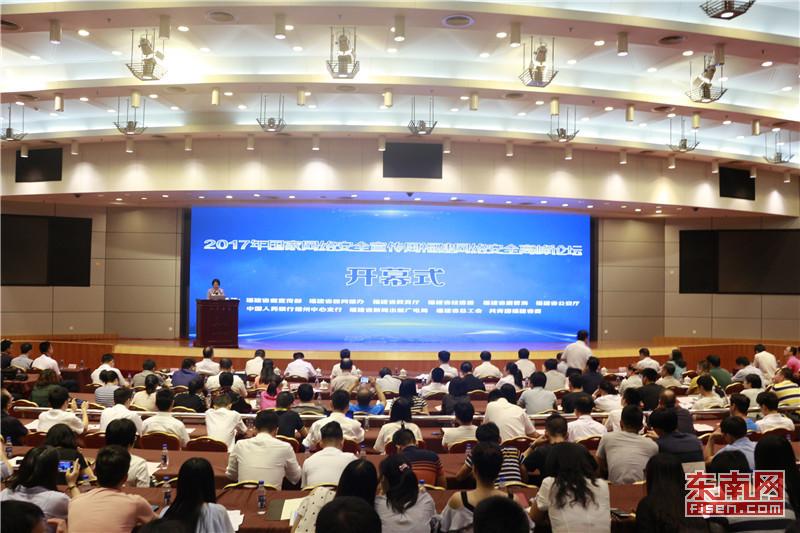 2017年国家网络安全宣传周福建网络安全高峰论坛在福州举行