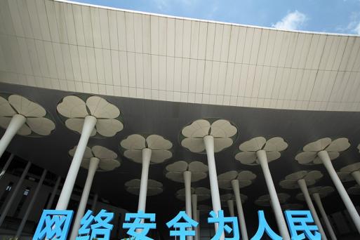2017年网络安全宣传周上海主场活动会场一隅。中国网信网焦鹏 摄