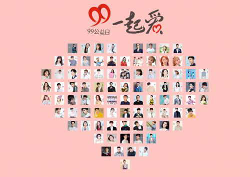 (A poster of the 9.9 Charity Day  Photo from Internet)