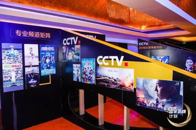"""质检总局网站_美翻了!""""2018 CCTV国家品牌计划发布会""""现场图都在这里_广告 ..."""
