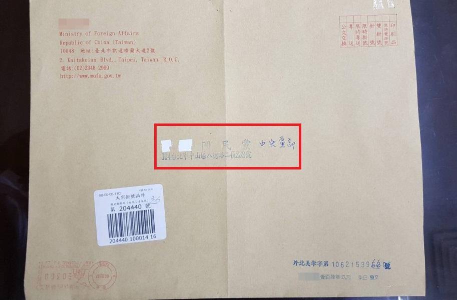 """蔡英文当局所谓""""外交部""""寄给国民党的公文信封,原本用印""""中国国民党"""",却又十分突兀地以修正带把""""中国""""两字涂销掉,引起国民党不满。(台媒图)"""