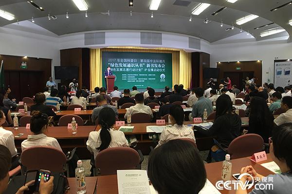 """""""绿色发展通识丛书""""首发式在京举行"""