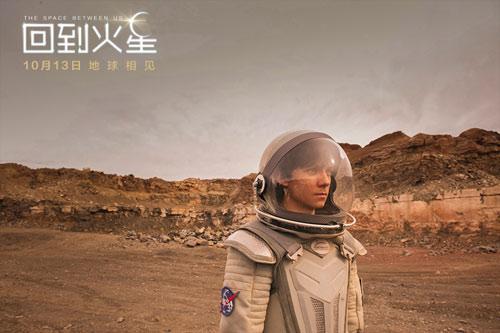 《回到火星》