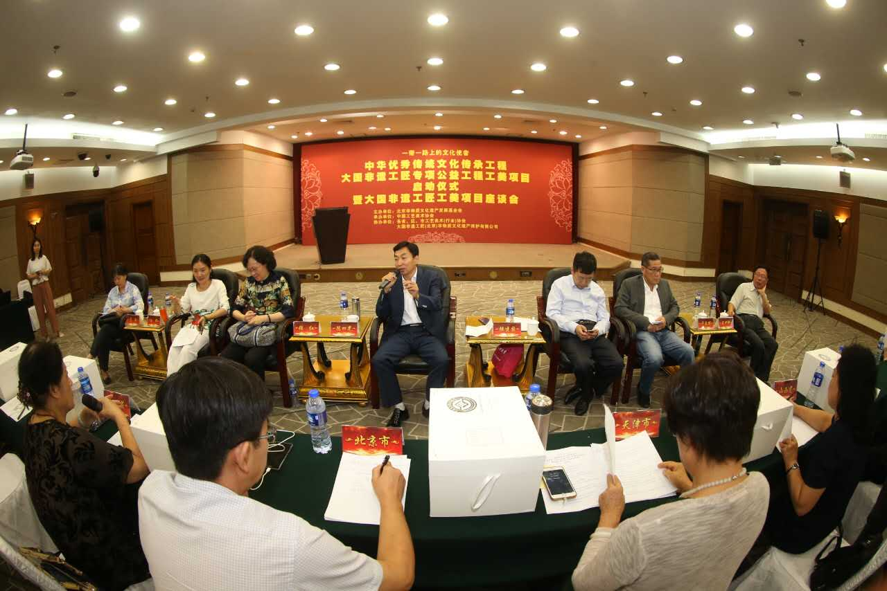 China Intangible Cultural Heritage -Arts and Crafts commonweal program forum was held on Sept. 21 in Beijing