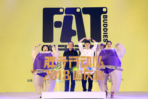 《胖子行动队》定档2018国庆