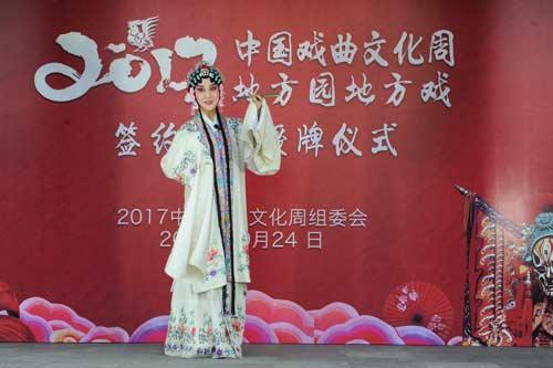 2017中国戏曲文化周举行地方戏签约仪式