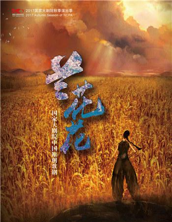 国家大剧院中国原创歌剧《兰花花》