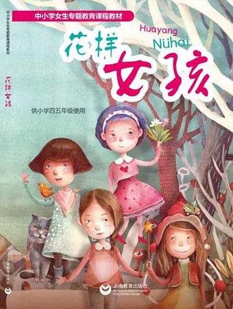 《花样女孩》是全国首本专为小学女生编写的教科书。  教材图