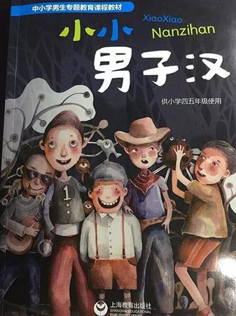 《小小男子汉》教材封面。  澎湃 资料图