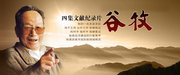 ↑ 四集文献纪录片《谷牧》中央新影集团官网专题报道