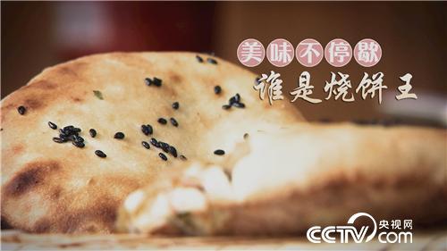 乡土节目看点:美味不停歇 谁是烧饼王 10月2日