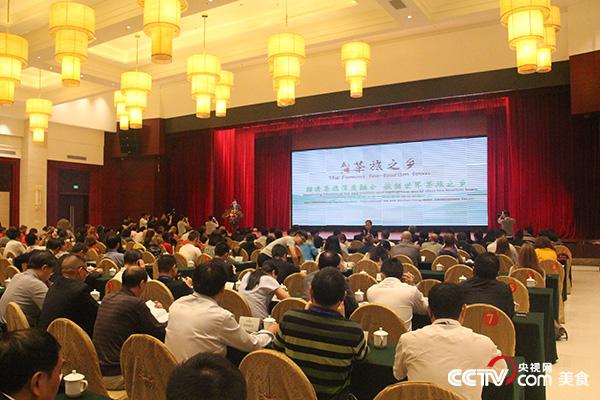 国际茶业大会茶旅融合发展论坛成功举办