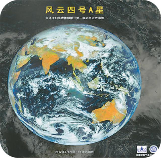 风云四号A星获取的首批地球云图之一(中国航天科技集团官方网站)
