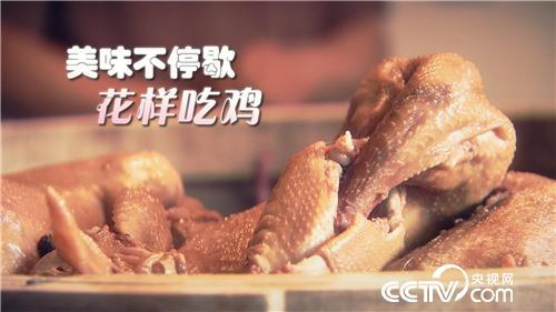 乡土节目看点:美味不停歇 花样吃鸡 10月3日