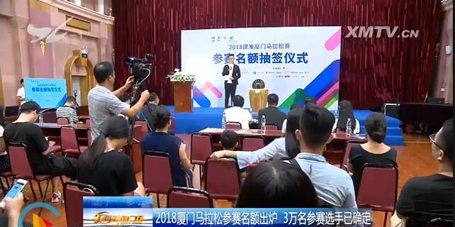 2018厦门马拉松参赛名额出炉 3万名参赛选手已确定厦门广电网www.btnxm.com.cn