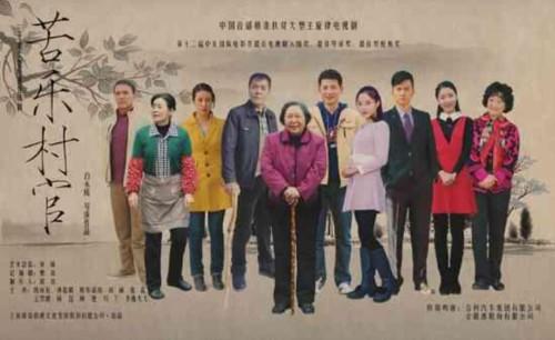 《苦乐村官》收视新高 导演白永成谱写乡村喜事