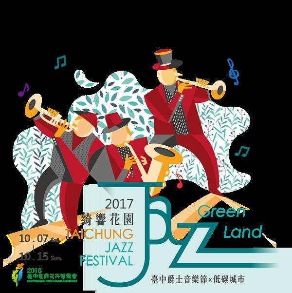 台中爵士音乐节将于10月7日至15日举行。(图片来源于2017台中爵士音乐节网站)
