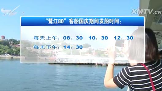 """""""鹭江80""""首航 海上360度欣赏鼓浪屿厦门广电网www.btnxm.com.cn"""
