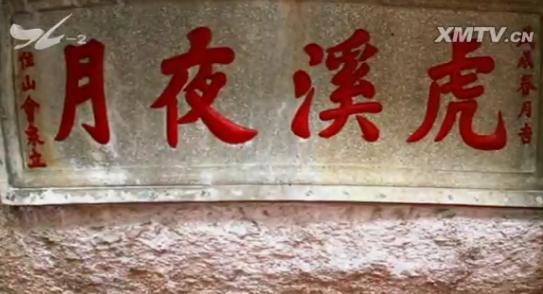 花好月圆中秋时 各色民俗过佳节厦门广电网www.btnxm.com.cn