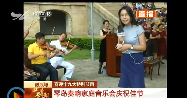 央视《还看今朝》展示清新福建 亮相精彩厦门厦门广电网www.btnxm.com.cn