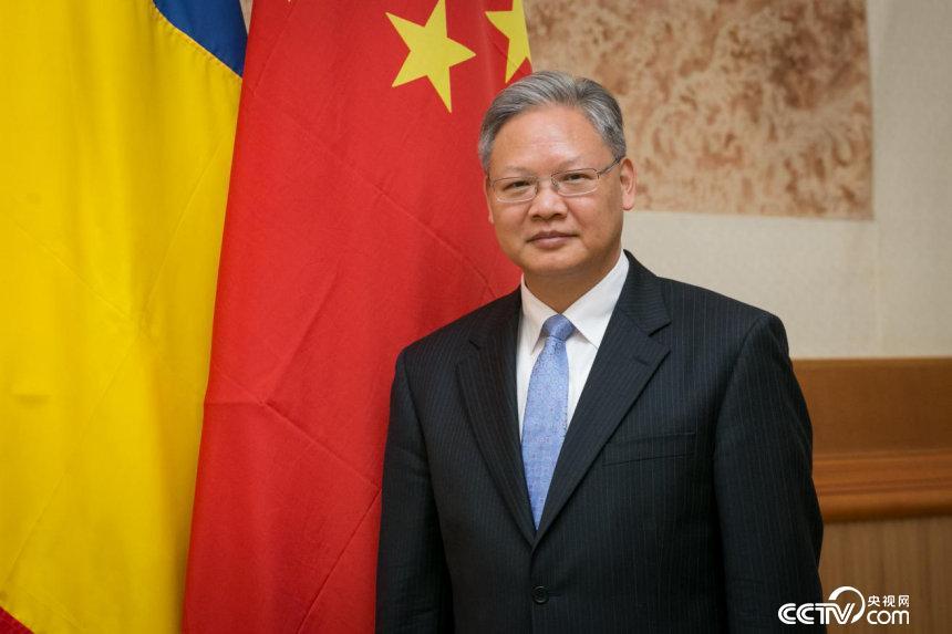 【大使看中国】中国驻罗马尼亚大使:拒绝