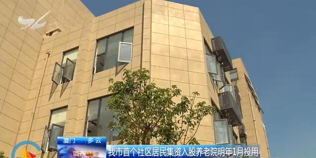 厦门首个社区居民集资入股养老院明年1月投用厦门广电网www.btnxm.com.cn