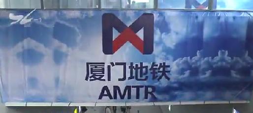 厦门地铁1号线开通体验式运行厦门广电网www.btnxm.com.cn
