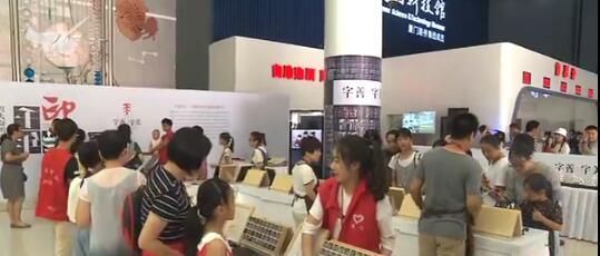 国庆假期厦门活动展览异彩纷呈厦门广电网www.btnxm.com.cn