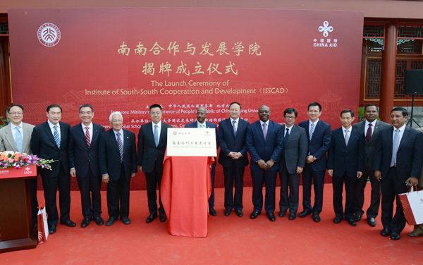 2016年4月29日,南南合作与发展学院在北京大学国家发展研究院举行揭牌成立仪式。