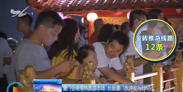 厦门会晤带热旅游市场 长假厦门旅游收入25亿厦门广电网www.btnxm.com.cn