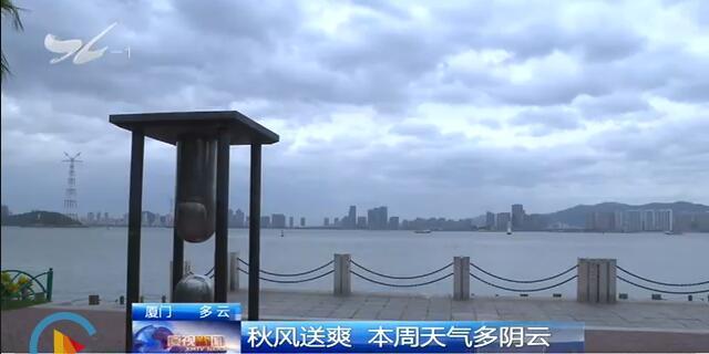 秋风送爽 本周天气多阴云厦门广电网www.btnxm.com.cn